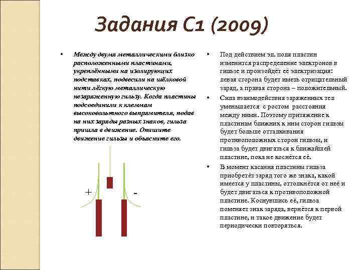Решение задач части с1 i решение задач 4 класса 2100