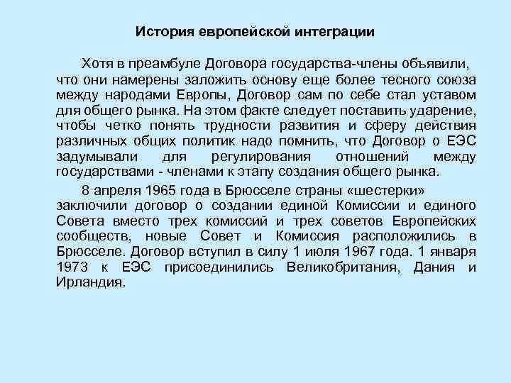 История европейской интеграции Хотя в преамбуле Договора государства-члены объявили, что они намерены заложить основу