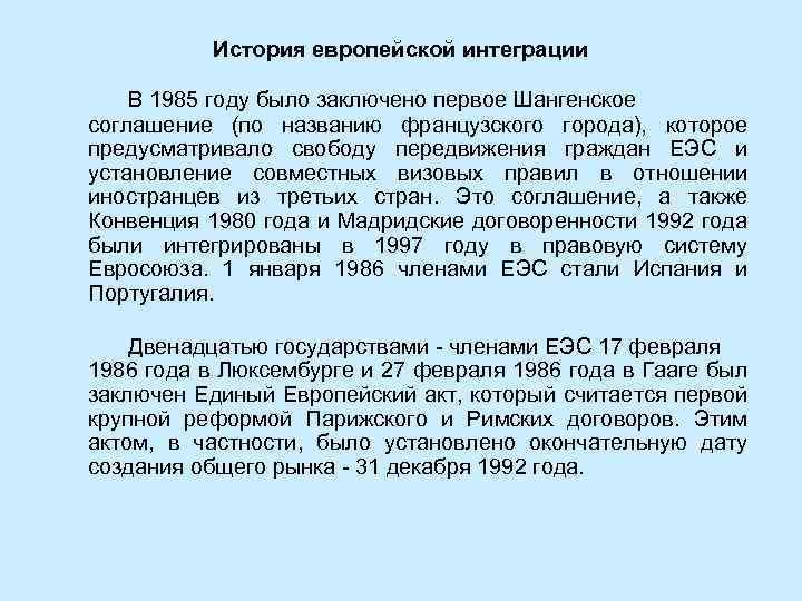 История европейской интеграции В 1985 году было заключено первое Шангенское соглашение (по названию французского