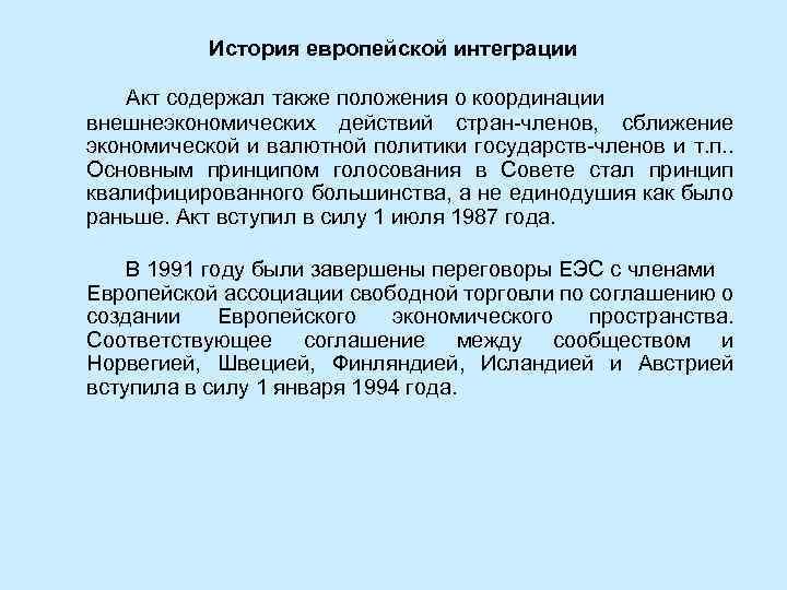 История европейской интеграции Акт содержал также положения о координации внешнеэкономических действий стран-членов, сближение экономической