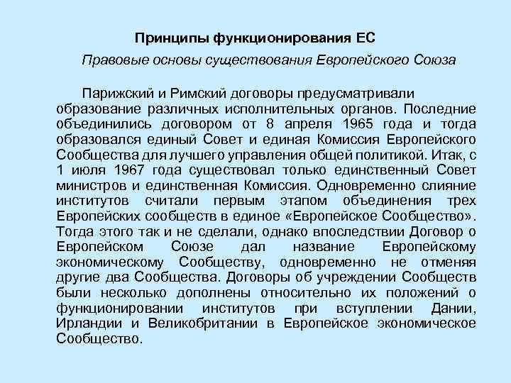 Принципы функционирования ЕС Правовые основы существования Европейского Союза Парижский и Римский договоры предусматривали образование