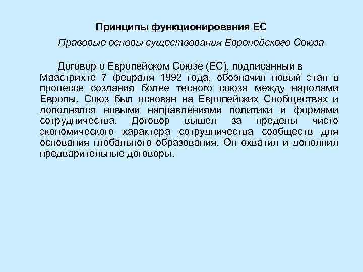 Принципы функционирования ЕС Правовые основы существования Европейского Союза Договор о Европейском Союзе (ЕС), подписанный