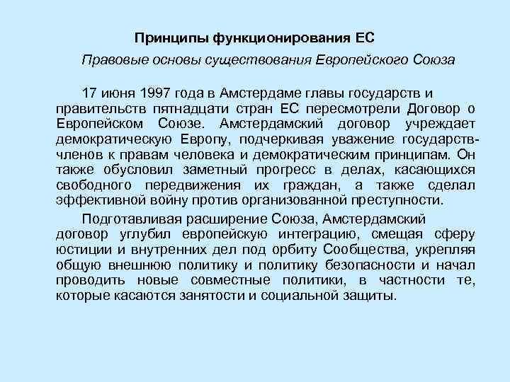 Принципы функционирования ЕС Правовые основы существования Европейского Союза 17 июня 1997 года в Амстердаме