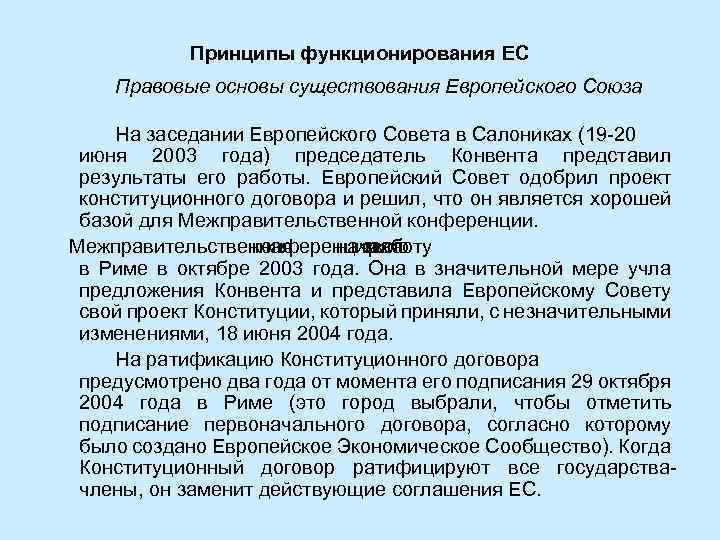 Принципы функционирования ЕС Правовые основы существования Европейского Союза На заседании Европейского Совета в Салониках