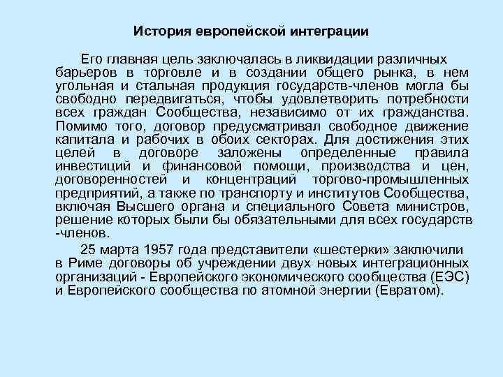 История европейской интеграции Его главная цель заключалась в ликвидации различных барьеров в торговле и
