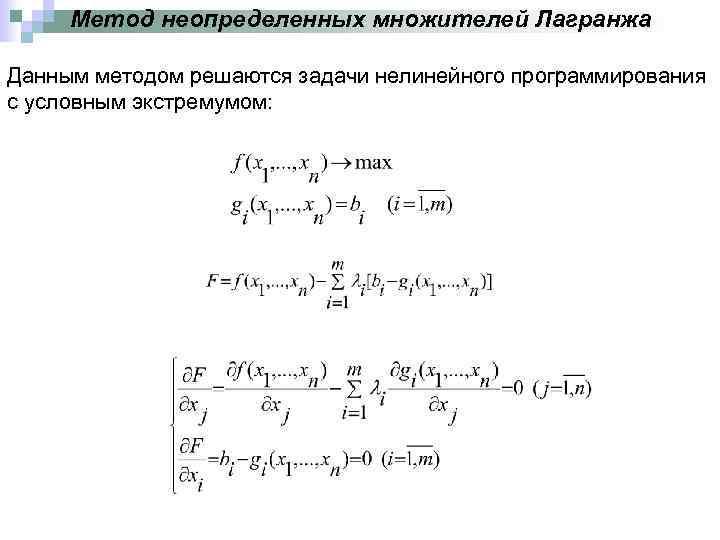 Неопределенных множителей лагранжа решение задач решение егэ математика 18 задача