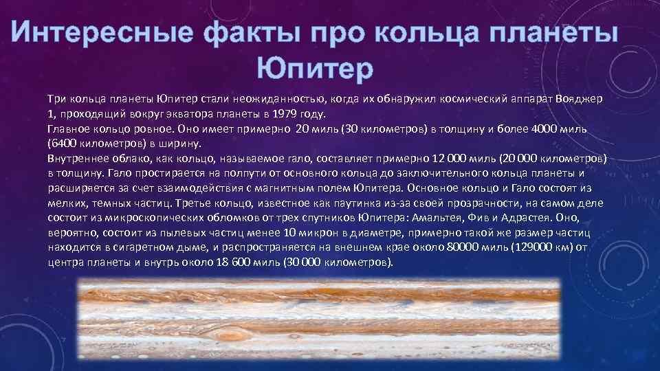 Интересные факты про кольца планеты Юпитер Три кольца планеты Юпитер стали неожиданностью, когда их