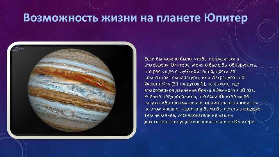 Возможность жизни на планете Юпитер Если бы можно было, чтобы погрузиться в атмосферу Юпитера,