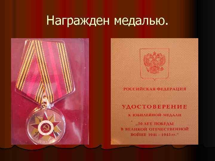 Награжден медалью.