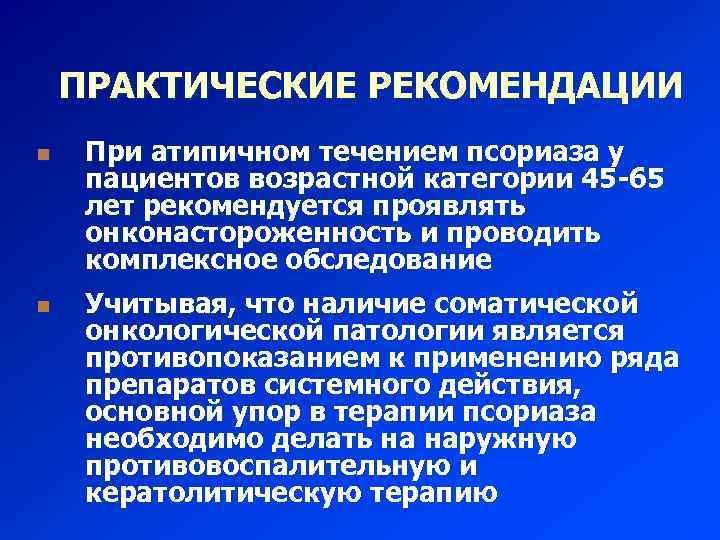 4. ГИПЕРТОНИЧЕСКАЯ БОЛЕЗНЬ (ЭТИОЛОГИЯ, ПАТОГЕНЕЗ ...