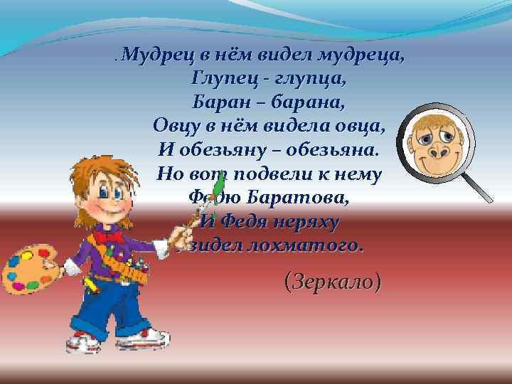 . Мудрец в нём видел мудреца, Глупец - глупца, Баран – барана, Овцу в