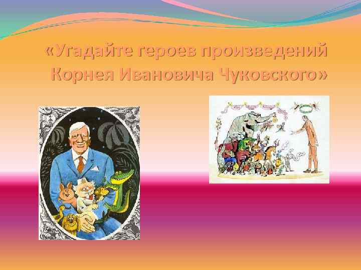 «Угадайте героев произведений Корнея Ивановича Чуковского»