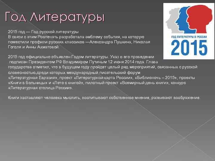 Год Литературы 2015 год — Год русской литературы В связи с этим Роспечать разработала