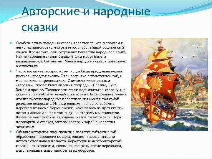 Авторские и народные сказки Особенностью народных сказок является то, что в простом и легко
