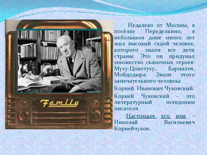 Недалеко от Москвы, в посёлке Переделкино, в небольшом доме много лет жил высокий седой