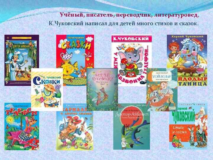 Учёный, писатель, переводчик, литературовед, К. Чуковский написал для детей много стихов и сказок.