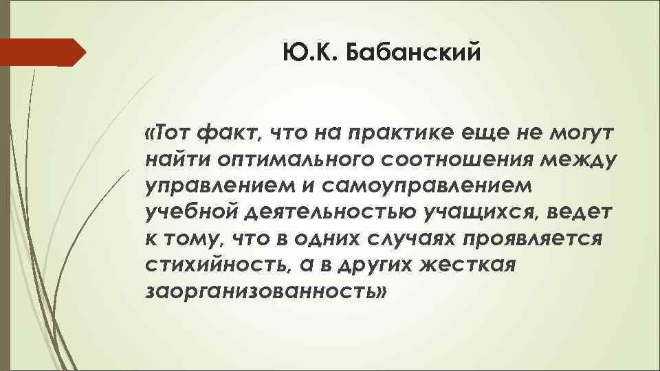 Ю. К. Бабанский «Тот факт, что на практике еще не могут найти оптимального соотношения