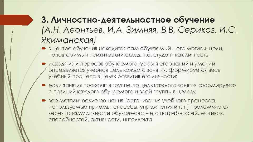 3. Личностно-деятельностное обучение (А. Н. Леонтьев, И. А. Зимняя, В. В. Сериков, И. С.