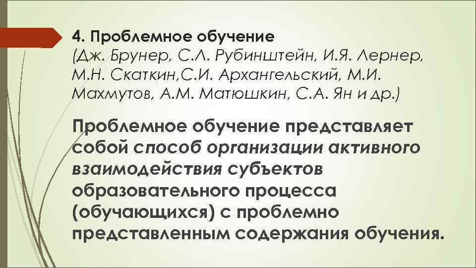 4. Проблемное обучение (Дж. Брунер, С. Л. Рубинштейн, И. Я. Лернер, М. Н. Скаткин,