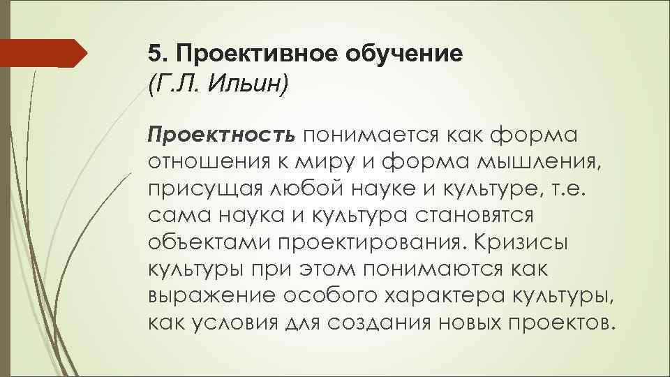 5. Проективное обучение (Г. Л. Ильин) Проектность понимается как форма отношения к миру и