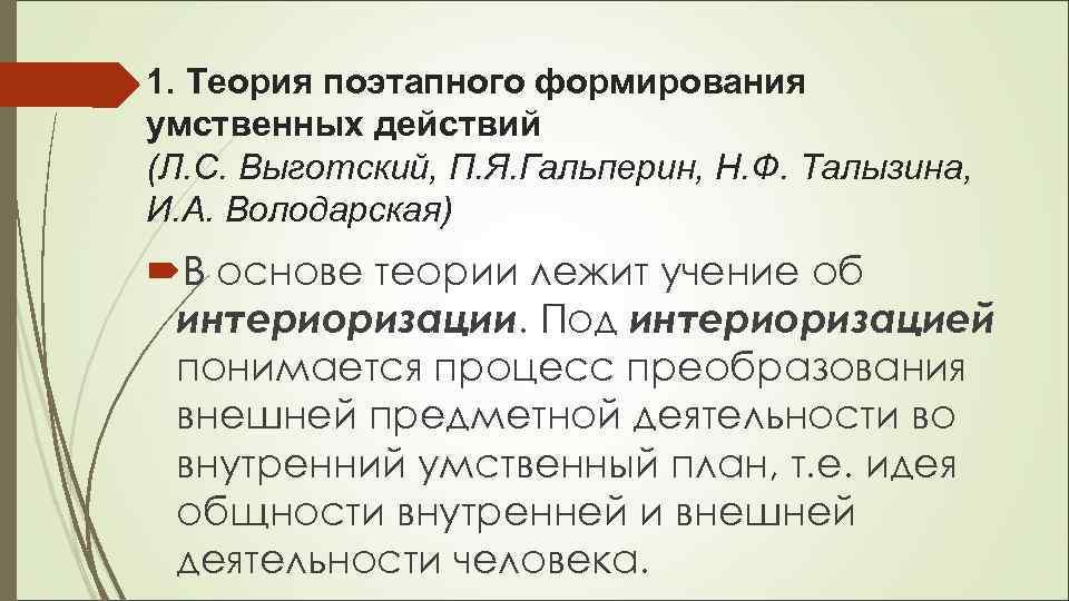 1. Теория поэтапного формирования умственных действий (Л. С. Выготский, П. Я. Гальперин, Н. Ф.