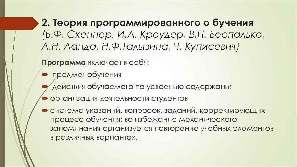 2. Теория программированного о бучения (Б. Ф. Скеннер, И. А. Кроудер, В. П. Беспалько,