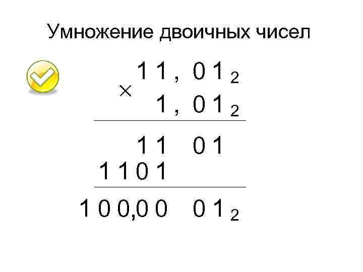 Умножение двоичных чисел 11, 012 11 1101 1 0 0, 0 0 01 012