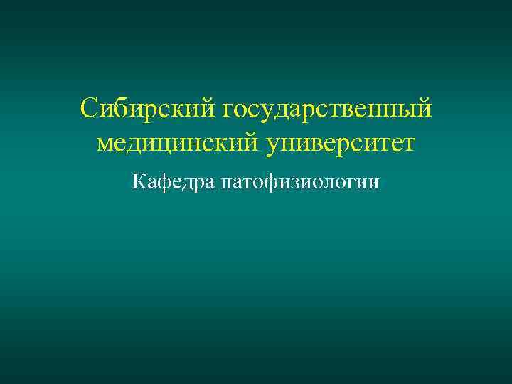Сибирский государственный медицинский университет Кафедра патофизиологии