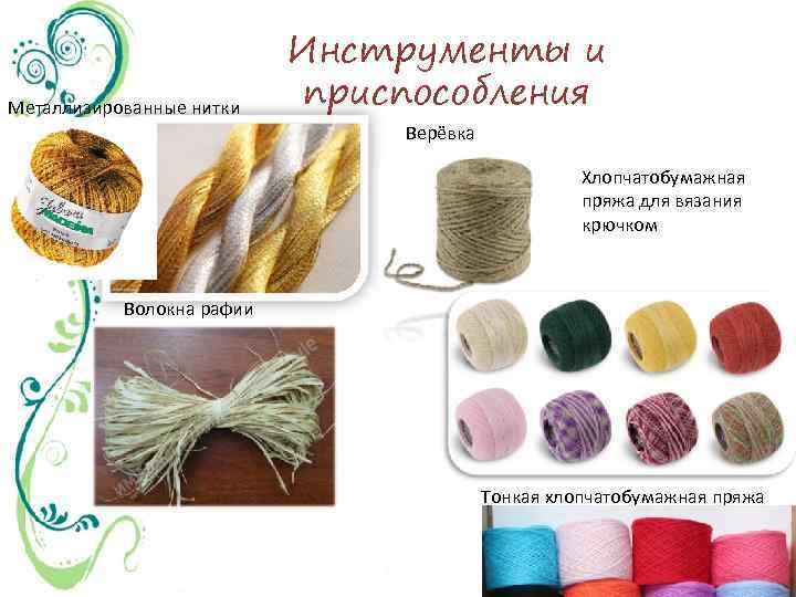 Металлизированные нитки Инструменты и приспособления Верёвка Хлопчатобумажная пряжа для вязания крючком Волокна рафии Тонкая