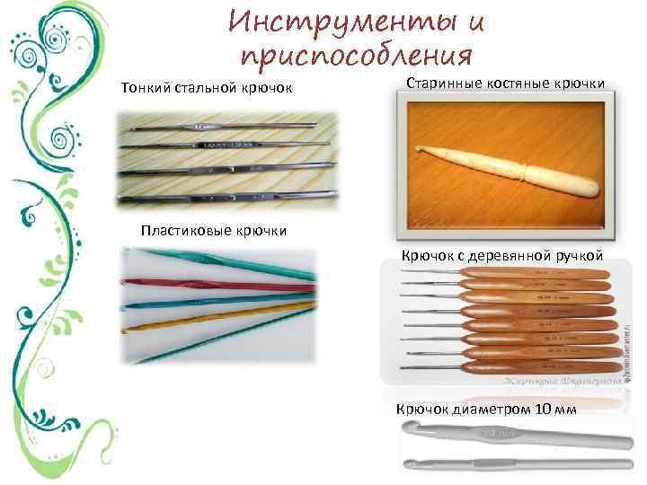 Инструменты и приспособления Тонкий стальной крючок Старинные костяные крючки Пластиковые крючки Крючок с деревянной