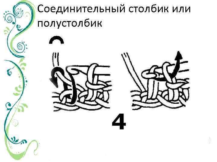 Соединительный столбик или полустолбик