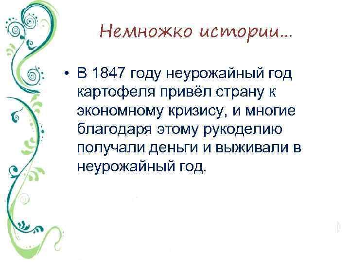 Немножко истории… • В 1847 году неурожайный год картофеля привёл страну к экономному кризису,