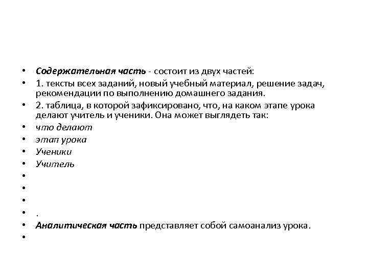 • Содержательная часть - состоит из двух частей: • 1. тексты всех заданий,