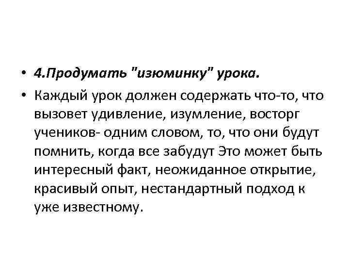 • 4. Продумать