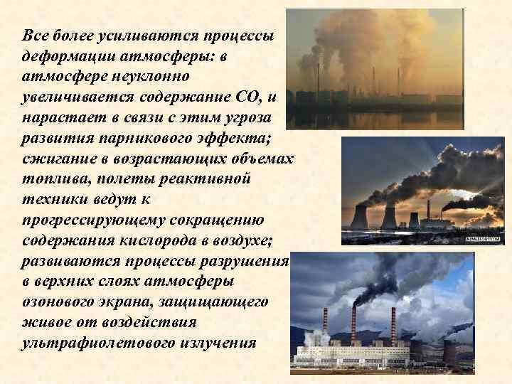 Все более усиливаются процессы деформации атмосферы: в атмосфере неуклонно увеличивается содержание СО, и нарастает