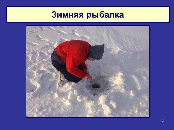 Зимняя рыбалка 2