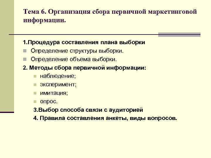 Тема 6. Организация сбора первичной маркетинговой информации. 1. Процедура составления плана выборки n Определение