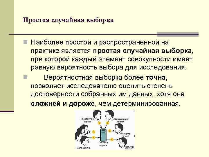 Простая случайная выборка n Наиболее простой и распространенной на практике является простая случайная выборка,