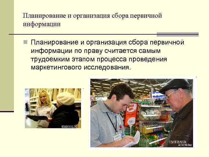 Планирование и организация сбора первичной информации n Планирование и организация сбора первичной информации по