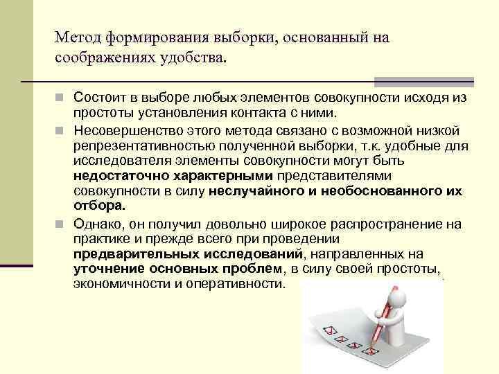 Метод формирования выборки, основанный на соображениях удобства. n Состоит в выборе любых элементов совокупности