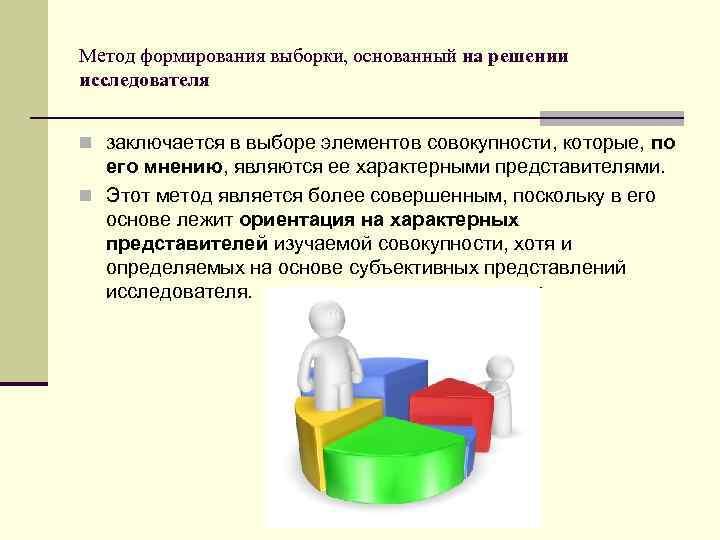 Метод формирования выборки, основанный на решении исследователя n заключается в выборе элементов совокупности, которые,