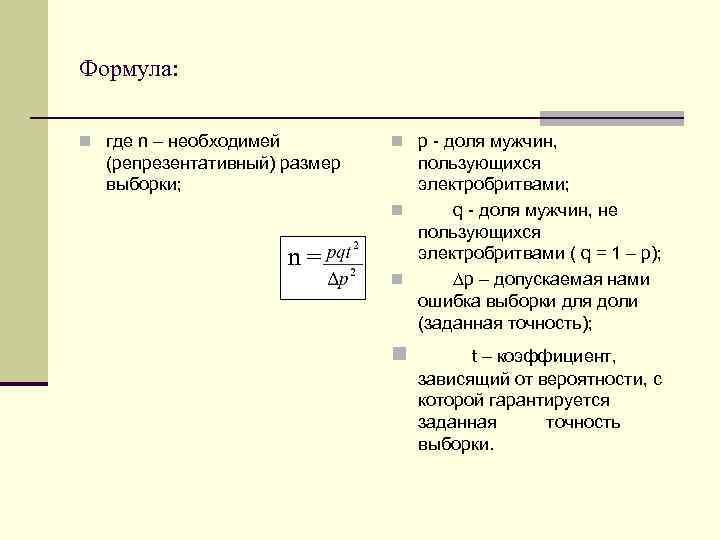 Формула: n где n – необходимей n p - доля мужчин, (репрезентативный) размер выборки;