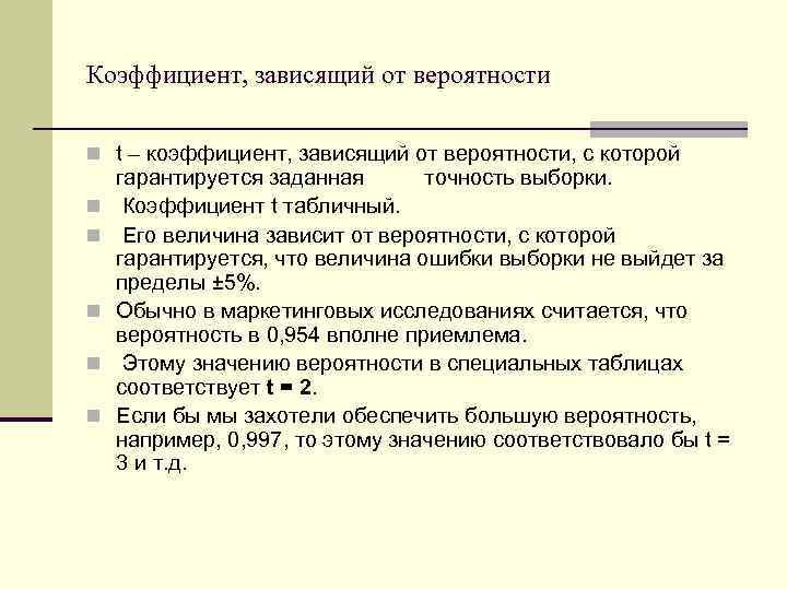 Коэффициент, зависящий от вероятности n t – коэффициент, зависящий от вероятности, с которой n