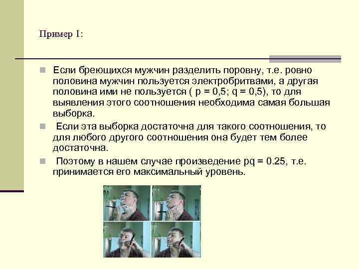 Пример 1: n Если бреющихся мужчин разделить поровну, т. е. ровно половина мужчин пользуется