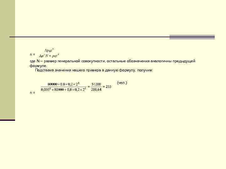 n = где N – размер генеральной совокупности, остальные обозначения аналогичны предыдущей формуле. Подставив