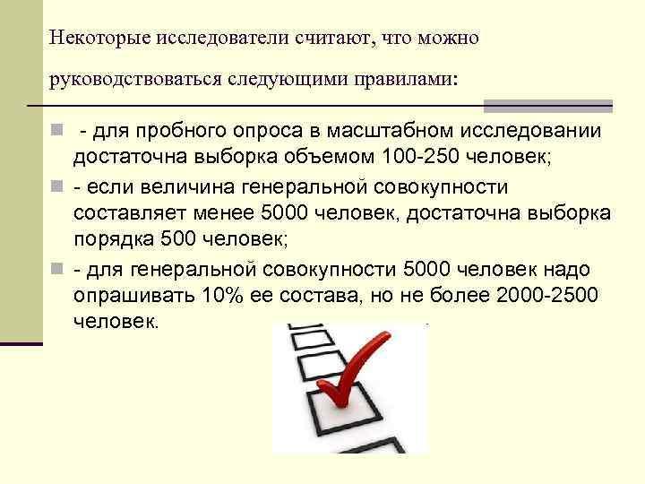 Некоторые исследователи считают, что можно руководствоваться следующими правилами: n - для пробного опроса в