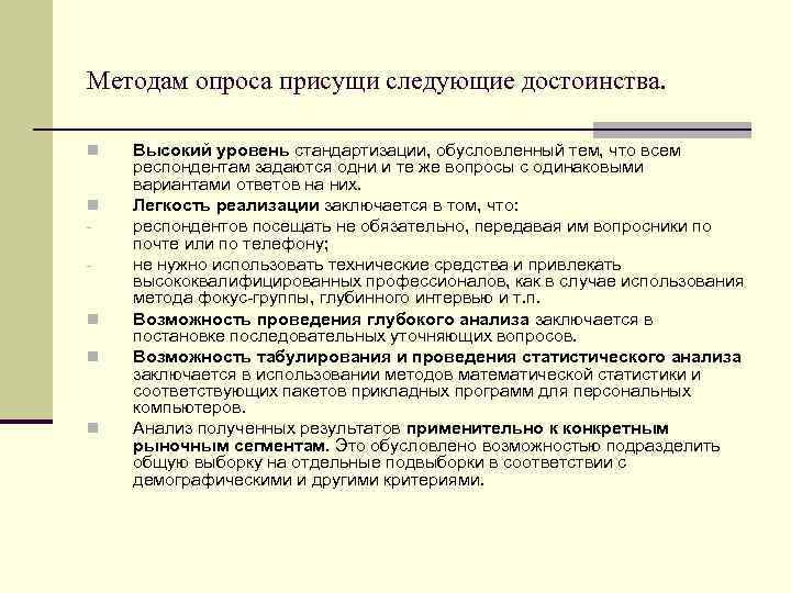 Методам опроса присущи следующие достоинства. n n n Высокий уровень стандартизации, обусловленный тем, что