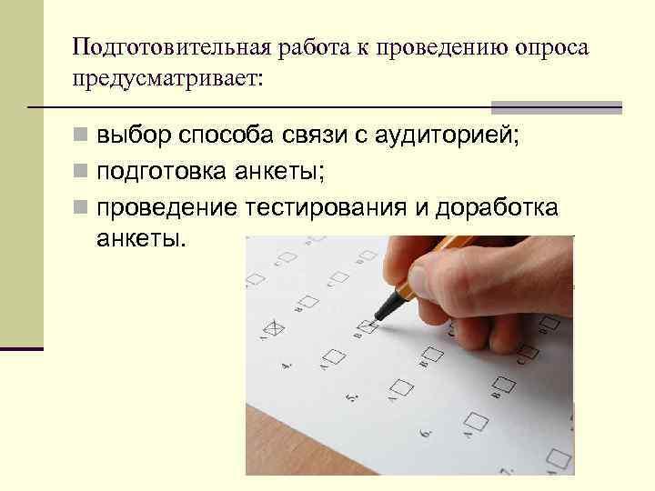 Подготовительная работа к проведению опроса предусматривает: n выбор способа связи с аудиторией; n подготовка