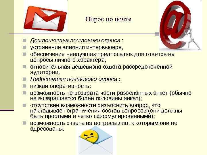 Опрос по почте n Достоинства почтового опроса : n устранение влияния интервьюера, n обеспечение