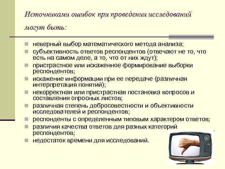 Источниками ошибок при проведении исследований могут быть: n неверный выбор математического метода анализа; n